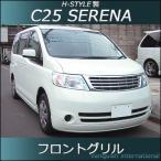 C25 セレナ 前期 フロントグリル タイプA メッキ 20S 20G H-STYLE