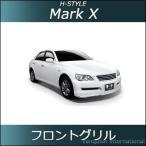 [グリルセール対象] マークX フロントグリル (Ver.1) メッキ H-STYLE