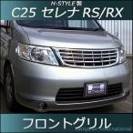 [グリルセール対象] C25セレナ 前期 RS/RX専用 フロントグリル (メッキ) H-STYLE