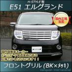 [グリルセール対象] エルグランド E51 後期用 フロントグリル 【BKメッキ】 Ver.2