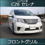C26 セレナ 前期 ハイウェイスター フロントグリル 【BK×メッキ】 H-STYLE