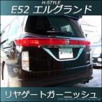 エルグランド E52 前期 ハイウェイスター リヤゲートガーニッシュ (メッキ+塗装)