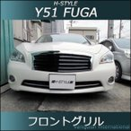 [グリルセール対象] フーガ Y51 前期 フロントグリル (BKBKメッキ) H-STYLE製