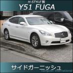フーガ Y51 サイドガーニッシュ 【メッキ】 EXCEL MODE