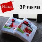 Hanes ヘインズ tシャツ 3p 綿100% Tシャツ 定番 白 3枚組 ホワイト メンズ インナー