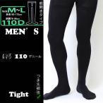 110デニール 男性用ストッキング あったか タイツ 前開き つま先付き(メンズパンスト)110デニールタイツ/メンズ
