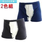 日本製 男性用 失禁パンツ 2枚セット メンズ 33025