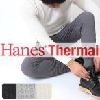 Hanes(ヘインズ)サーマルロングタイツ(59-800) メンズ