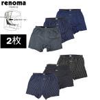 ハンモックトランクス/3枚組み/福袋 いい買物の日/U.P.renoma(ユーピーレノマ)ハンモック/ニットトランクス/前開き/メンズ 下着/3枚セット/送料無料