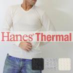 Hanes(ヘインズ)サーマル 長袖Vネックtシャツ(MH4121) メンズ カットソー ヘインズ長袖シャツ 下着 肌着 インナー ヘインズ ヘインズ tシャツ ワッ