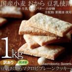 すべての原料が自然由来。【訳あり】豆乳おからマクロビプレーンクッキー1kg【即日発送/送料無料/条件一切なし!】