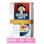 クエーカー オールドファッション オートミール 4.52kg (2.26kgx2袋) Quaker Oats 送料無料 コストコ