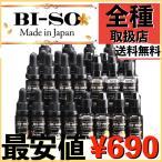 電子タバコ リキッド VAPE BI-SO ビソ 15ml 全種在庫有 VAPE プルームテック 送料無料