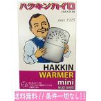 ハクキンカイロ ミニ ハクキンウォーマー mini HAKKIN懐炉 即日発送 送料無料 条件一切なし