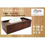 ティッシュケース チェリーウッド材 木製 ダークブラウンカラー  ティッシュカバー ケース インテリア 送料無料