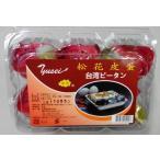 松花皮蛋 ショウカピータン 6個入り  軟芯タイプ 最高級台湾ピータン 中華料理 送料無料