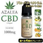 CBD リキッド 10% 1000mg 高濃度 禁煙グッズ Azalea ヘンプ味 選べる4種 10ml テルペン配合 国内製造 ブロードスペクトラム /タール0 ニコチン0