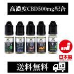 (日本製) 電子タバコ用 CBD リキッド 濃度5% 容量10ml/CBD500mg配合( 月の葉PREMIUM GREEN シービーディー プレミアムグリーン) 選べる5フレーバー VAPE