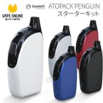 【電子タバコ】ATOPACK PENGUIN(アトパックペンギン) スターターキット8.8ml Joyetech製 初心者オススメVAPE