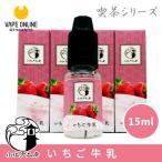 電子タバコ用リキッド イチゴ牛乳 15ml 小江戸工房 国産 コエドコウボウ イチゴ 喫茶シリーズ