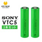 電子タバコ用電池 Sony VTC5 18650 2600mAh リチウムマンガン バッテリー 2本セット ゆうパケット送料無料