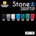 【電子タバコ用ドリップチップ】ストーンドリップチップ 510型対応 石・ステンレス