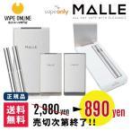 ショッピング電子タバコ 【電子タバコ】Malle(マル) 充電ケース付きキット VapeOnly製 2016冬モデル