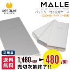 【電子タバコ用】Malle(マル)バッテリー付き充電ケース(PCC) VapeOnly製