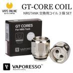 電子タバコ用コイル Vaporesso GT Core Coil コイル ベポレッソ 3個入り NRG TANK アトマイザー サブオーム対応