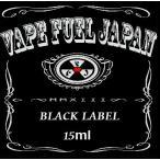 《クリックポスト送料無料》VAPE FUEL BLACK LABEL(ベイプ フューエル ブラック ラベル) 15ml 電子タバコ フレーバー