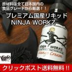 《クリックポスト送料無料》 NINJA (忍者) WORKZ premium E-lixirs 30ml 電子タバコ フレーバー 忍者リキッド 日本製 VAPE