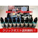 《クリックポスト送料無料》 HANABI ( ハナビ ) 15ml 電子タバコ フレーバー 新作 日本製 VAPE 花火 コーヒー 紅茶 電子