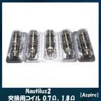 【Aspire(アスパイア)】Nautilus2(ノーチラス2)交換用コイル 0.7Ω1.8Ω 5個セットVAPE 電子タバコ コイル NAUTILUS NAUTILUS2 Triton Mini 本体