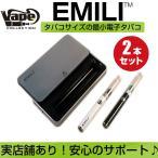 iQOS(アイコス)・Ploom TECH(プルーム・テック)と並ぶ人気商品 人気NO.1電子タバコ EMILI (エミリ) スターターキット 電子タバコ 本体