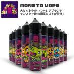 電子タバコ リキッド ベイプ プルームテック リキッド MONSTA VAPE モンスタベイプ 60ml 海外リキッド ベプログ VAPE 大容量 タール ニコチン0 フレーバー