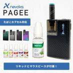 電子タバコ ベイプ  たばこカプセル対応 nevoks ネボックス Pagee ペイジー スターターキット ベプログ VAPE ベープ 本体 禁煙 充電式