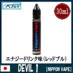 電子タバコ リキッド 国産 ベイプ NIPPON VAPE ニッポンベイプ 30ml ベプログ VAPE ベープ 大容量