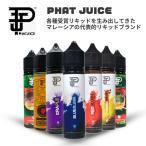 PHATJUICE ファットジュース BLUE SLUSH ブルスラ RED SLUSH Tea、HEMBUSシリーズ 60ml リキッド 電子タバコ ベイプ ベプログ マレーシア