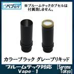 ゆうパケット送料無料 Sarome Tokyo サロメトウキョウ プルームテック対応 VAPE-1 ブラックドリップチップ