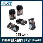 電子タバコ ベイプ EasyVAPE Rainbow 専用交換用カートリッジ 5個セット 電子タバコ 本体 セット Vape 爆煙 人気