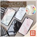 iPhoneケース iPhone X XS 7 8  ケース アイフォン カバー 大理石 ケーブルプロテクター プレゼント