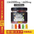 CBD グミ HEMP Baby 100粒入り CBD25mg含有/1粒 計CBD2500mg含有 Original Gummies