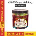 CBD グミ HEMP Baby 50粒入り CBD15mg含有/1