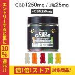 CBD グミ HEMP Baby 50粒入り CBD25mg含有/1粒 計CBD1250mg含有 Original Gummies