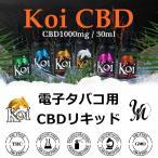 CBDリキッド KOI CBD1000mg VAPE(電子タバコ)用リキッド 30ml