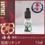電子タバコ リキッド 純国産 海舟ワイルドハードメンソール BAKUMATSU -幕末- 日本製 15ml