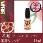 電子タバコ リキッド 純国産 花魁ピーチティ風味 BAKUMATSU 日本製 -幕末- 15ml