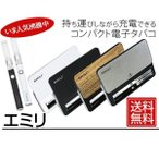 電子タバコ エミリ smiss社正規品 コンパクトサイズの電子たばこ VAPE アイコス iqos が合わない人必見の ベイプ