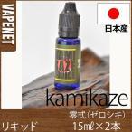 2本セット:1026円/1本 電子タバコ 国産 リキッド KAMIKAZE E-JUICE   ZEROSHIKI (零式) :ゼロシキ 15ml 正規品/アイス/ベイプ/フレーバー/安全/カミカゼ