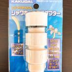 ミラブル 取付アダプター KAKUDAI/カクダイ 9358MKG シャワーパーツ (シャワーホース用アダプターセット)